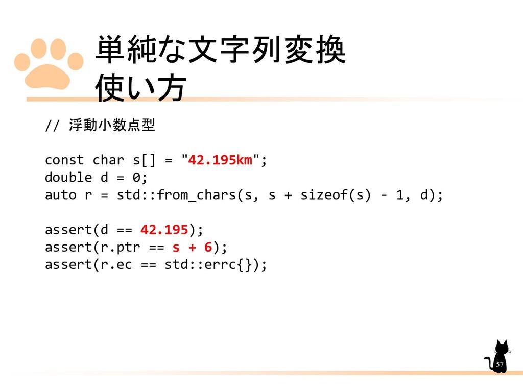 """単純な文字列変換 使い方 57 // 浮動小数点型 const char s[] = """"42...."""