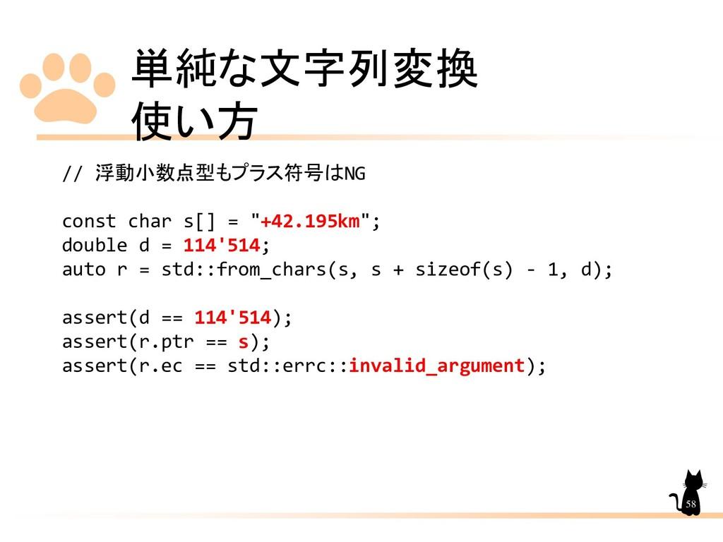 単純な文字列変換 使い方 58 // 浮動小数点型もプラス符号はNG const char s...