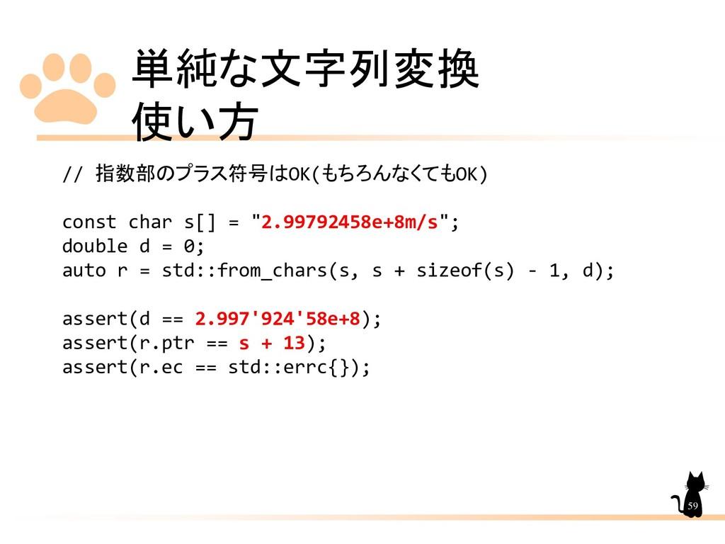 単純な文字列変換 使い方 59 // 指数部のプラス符号はOK(もちろんなくてもOK) con...