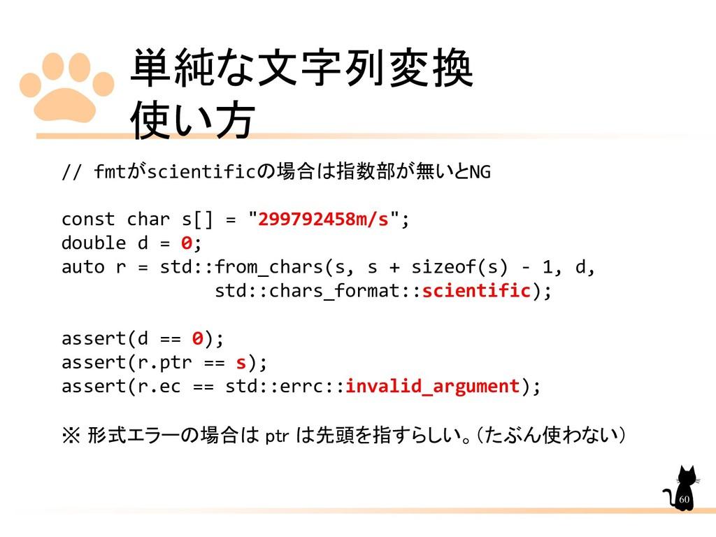 単純な文字列変換 使い方 60 // fmtがscientificの場合は指数部が無いとNG ...
