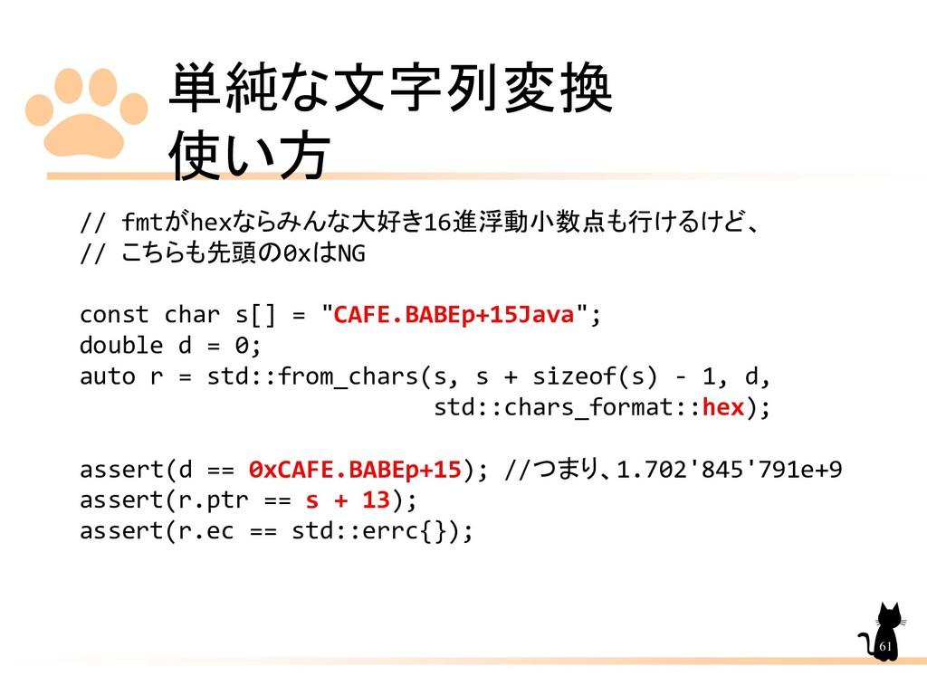 単純な文字列変換 使い方 61 // fmtがhexならみんな大好き16進浮動小数点も行けるけ...