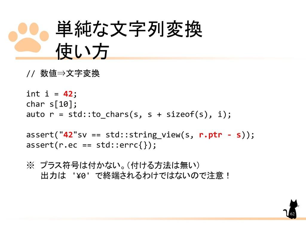 単純な文字列変換 使い方 62 // 数値⇒文字変換 int i = 42; char s[1...
