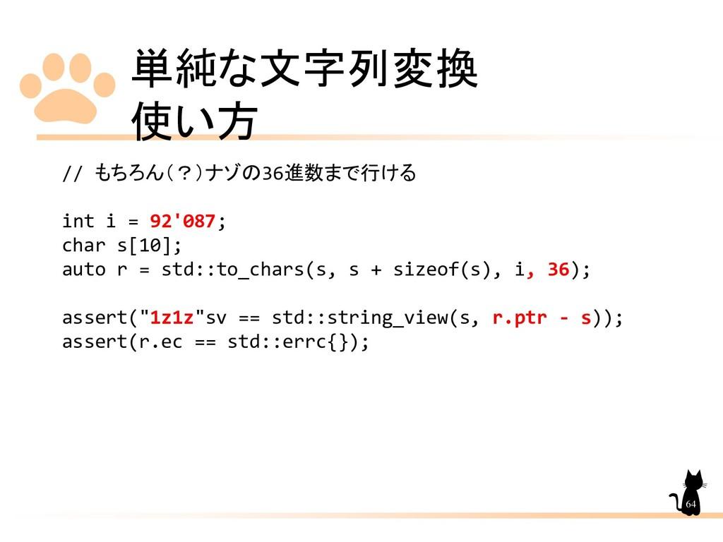 単純な文字列変換 使い方 64 // もちろん(?)ナゾの36進数まで行ける int i = ...