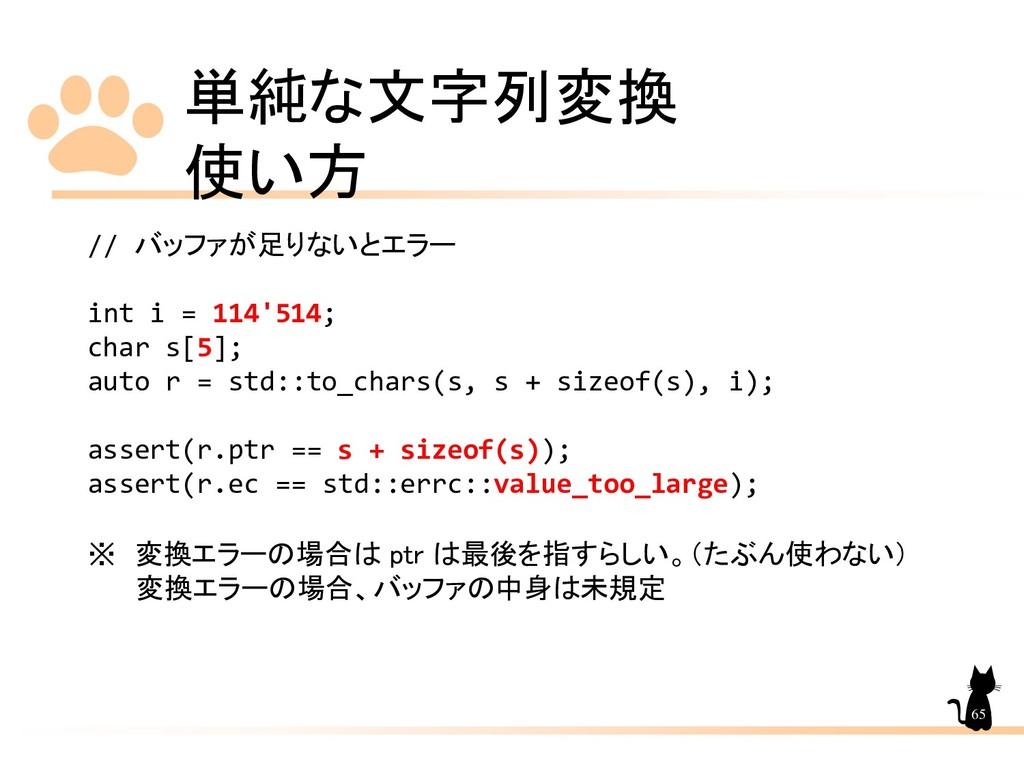 単純な文字列変換 使い方 65 // バッファが足りないとエラー int i = 114'51...