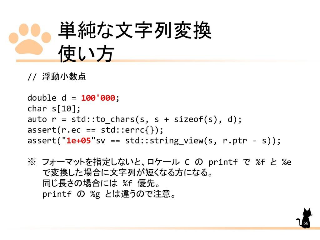 単純な文字列変換 使い方 66 // 浮動小数点 double d = 100'000; ch...