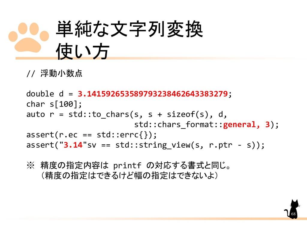 単純な文字列変換 使い方 68 // 浮動小数点 double d = 3.141592653...