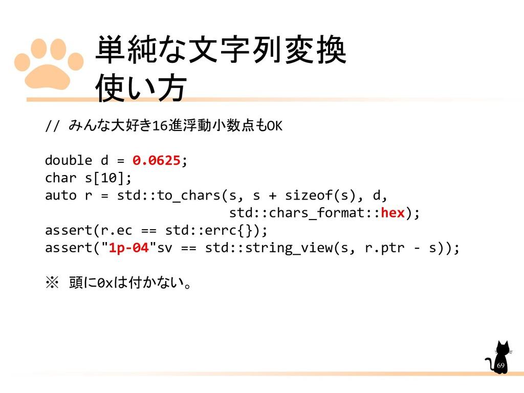 単純な文字列変換 使い方 69 // みんな大好き16進浮動小数点もOK double d =...