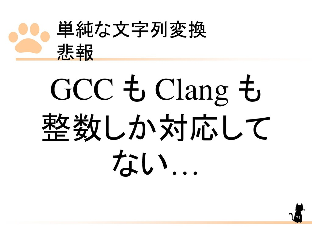 単純な文字列変換 悲報 71 GCC も Clang も 整数しか対応して ない…
