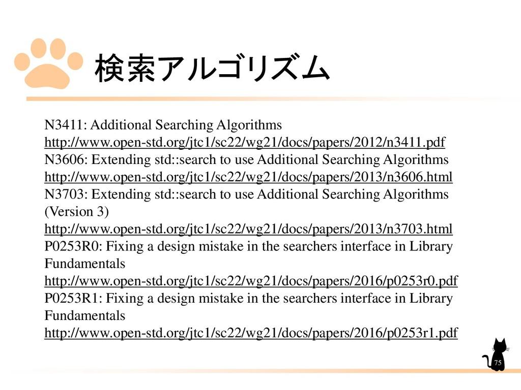検索アルゴリズム 75 N3411: Additional Searching Algorit...
