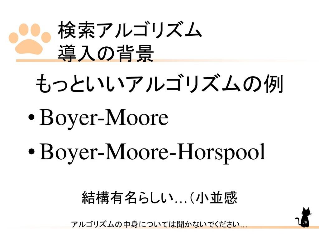 検索アルゴリズム 導入の背景 79 もっといいアルゴリズムの例 • Boyer-Moore •...