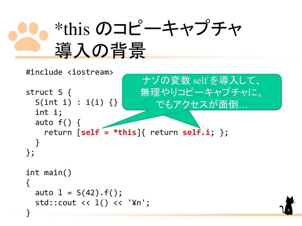 *this のコピーキャプチャ 導入の背景 8 #include <iostream> str...