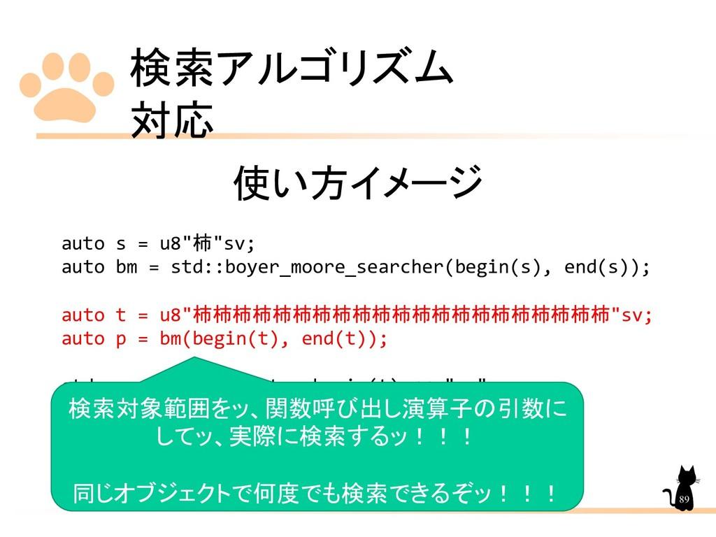 """検索アルゴリズム 対応 89 使い方イメージ auto s = u8""""柿""""sv; auto b..."""