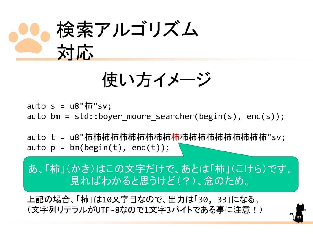 """検索アルゴリズム 対応 92 使い方イメージ auto s = u8""""柿""""sv; auto b..."""