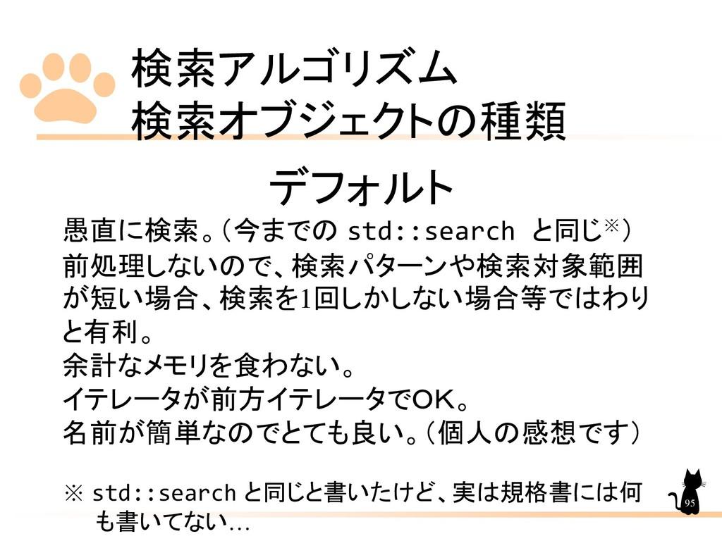 検索アルゴリズム 検索オブジェクトの種類 95 デフォルト 愚直に検索。(今までの std::...
