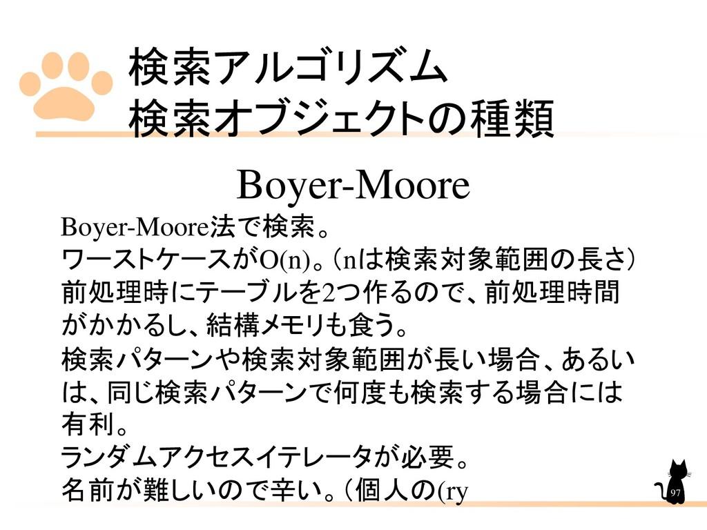 検索アルゴリズム 検索オブジェクトの種類 97 Boyer-Moore Boyer-Moore...