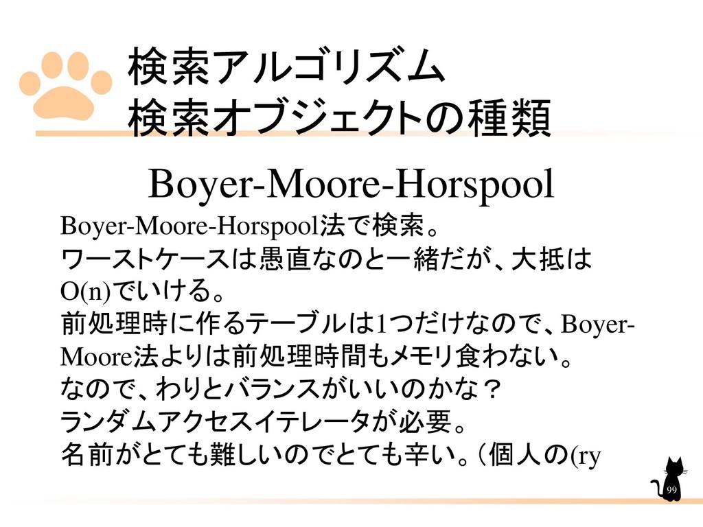 検索アルゴリズム 検索オブジェクトの種類 99 Boyer-Moore-Horspool Bo...