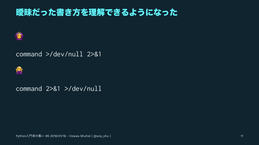 ᐆດͩͬͨॻ͖ํΛཧղͰ͖ΔΑ͏ʹͳͬͨ ! command >/dev/null 2>&1 ...