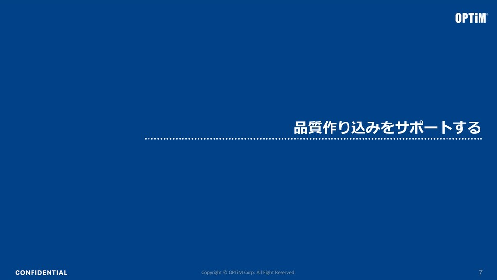 Copyright © OPTiM Corp. All Right Reserved. 7 品...