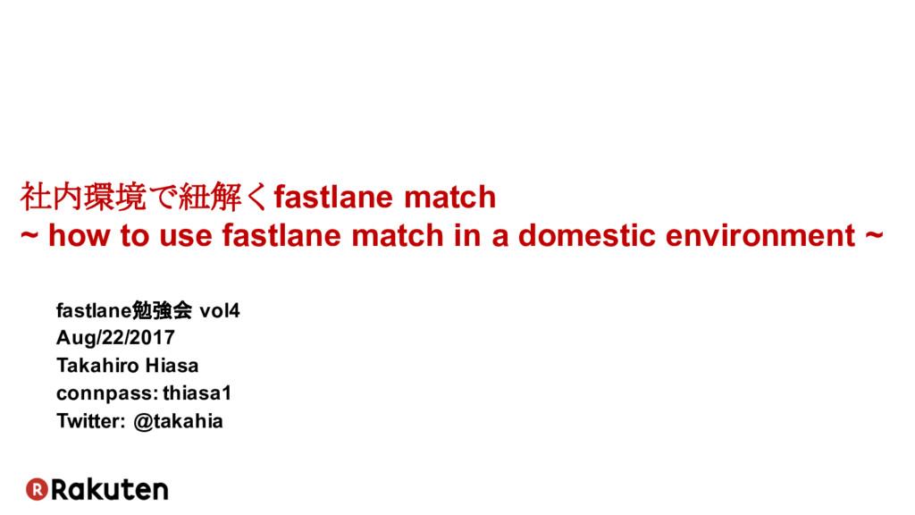 社内環境で紐解くfastlane match ~ how to use fastlane ma...