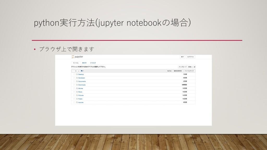 python実⾏⽅法(jupyter notebookの場合) • ブラウザ上で開きます