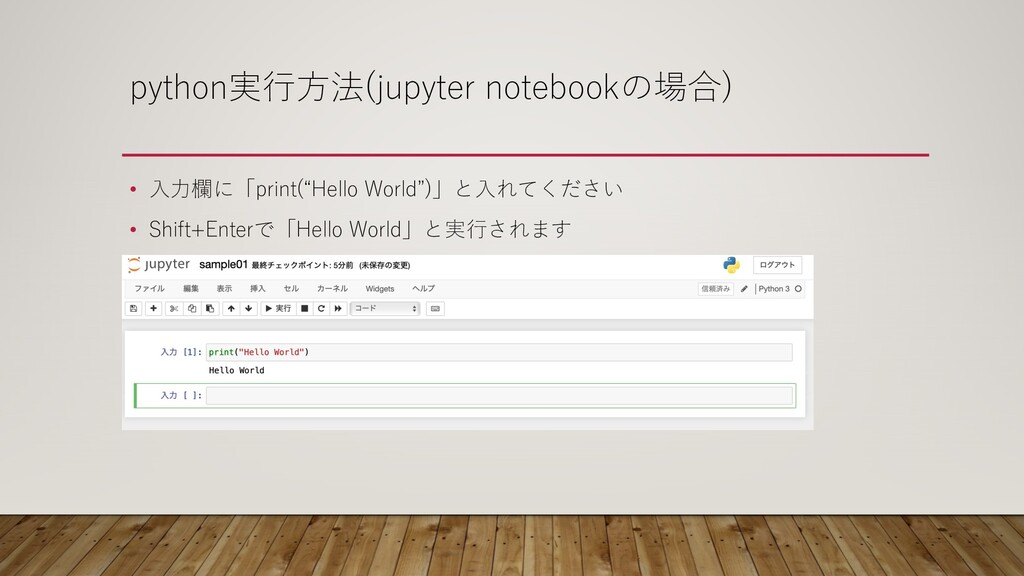 "python実⾏⽅法(jupyter notebookの場合) • ⼊⼒欄に「print(""H..."