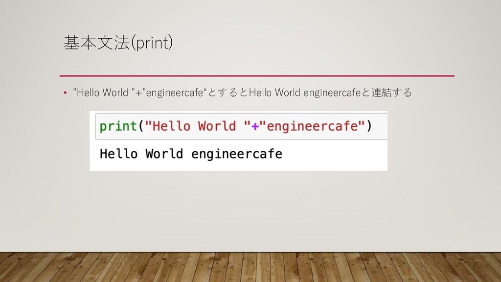 """基本⽂法(print) • """"Hello World """"+""""engineercafe""""とすると..."""