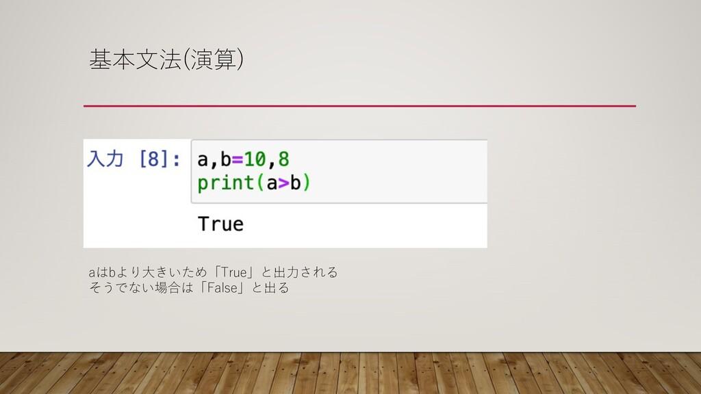 基本⽂法(演算) aはbより⼤きいため「True」と出⼒される そうでない場合は「False」...