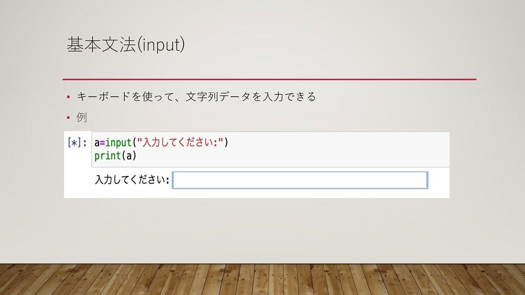 基本⽂法(input) • キーボードを使って、⽂字列データを⼊⼒できる • 例