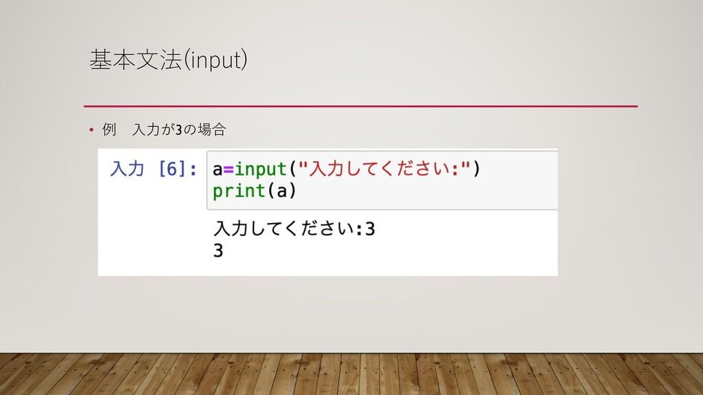 基本⽂法(input) • 例 ⼊⼒が3の場合