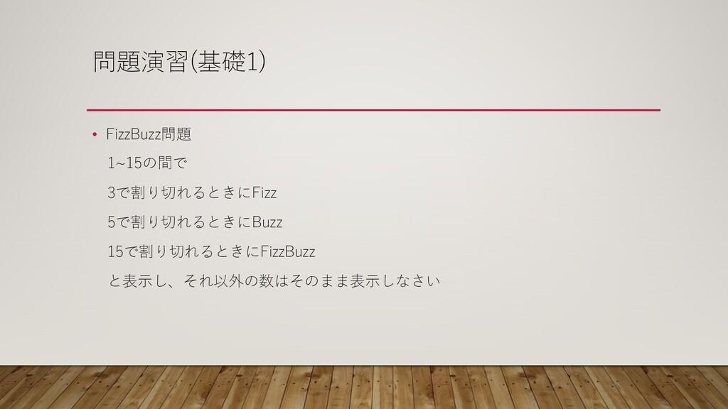 問題演習(基礎1) • FizzBuzz問題 1~15の間で 3で割り切れるときにFizz 5...