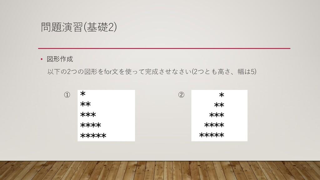 問題演習(基礎2) • 図形作成 以下の2つの図形をfor⽂を使って完成させなさい(2つとも⾼...