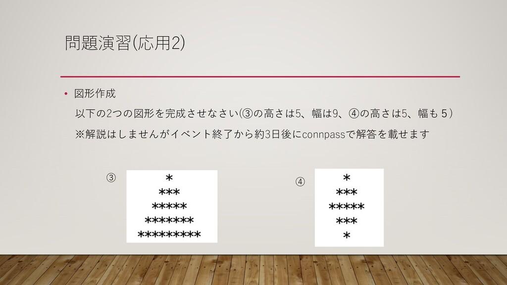 問題演習(応⽤2) • 図形作成 以下の2つの図形を完成させなさい(③の⾼さは5、幅は9、④の...