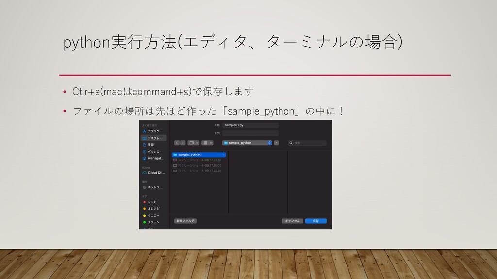python実⾏⽅法(エディタ、ターミナルの場合) • Ctlr+s(macはcommand+...