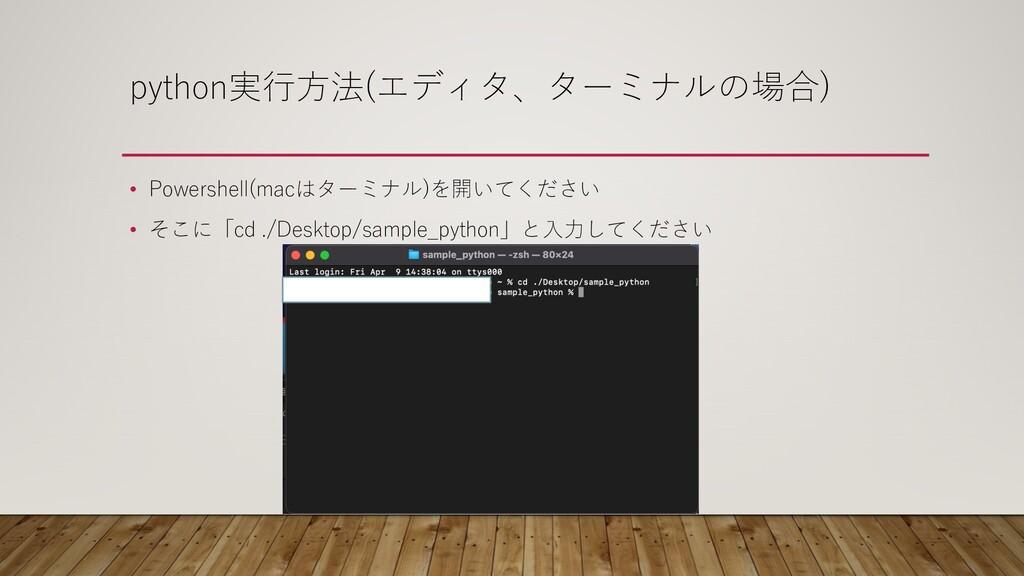 python実⾏⽅法(エディタ、ターミナルの場合) • Powershell(macはターミナ...