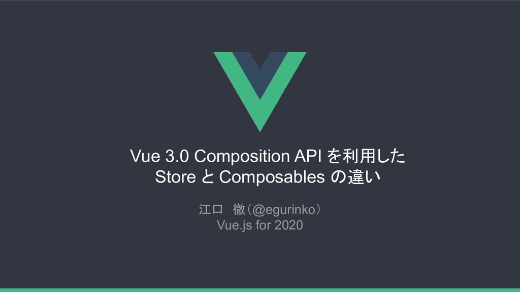 Vue 3.0 Composition API を利用した Store と Composabl...