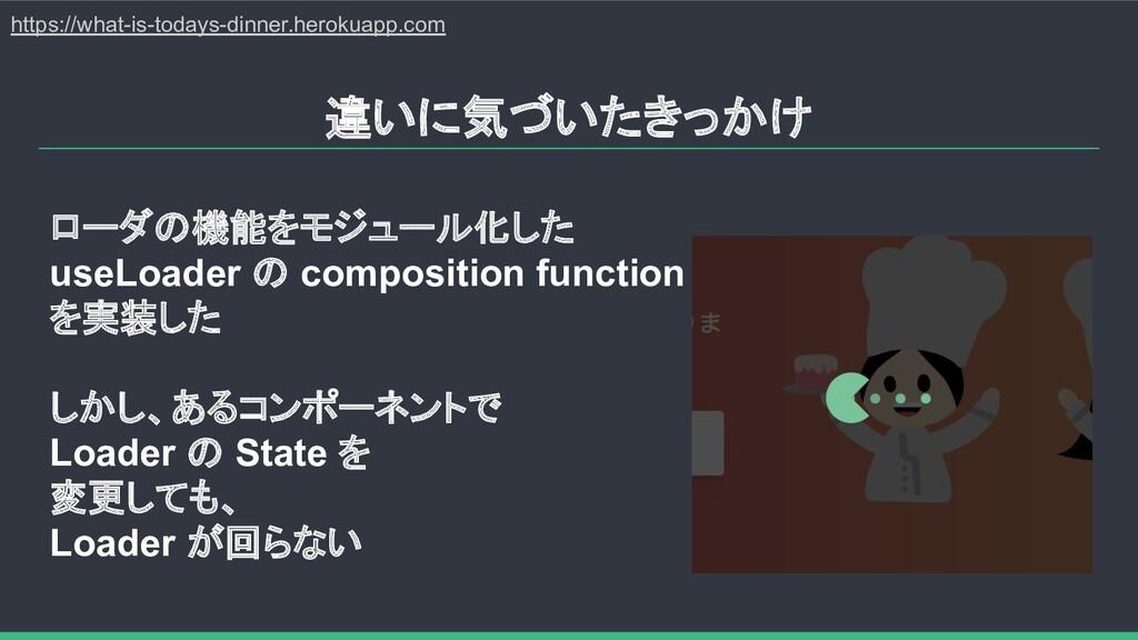 ローダの機能をモジュール化した useLoader の composition functio...