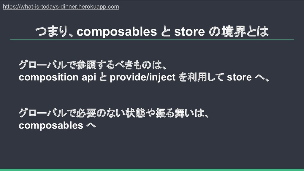 https://what-is-todays-dinner.herokuapp.com つまり...