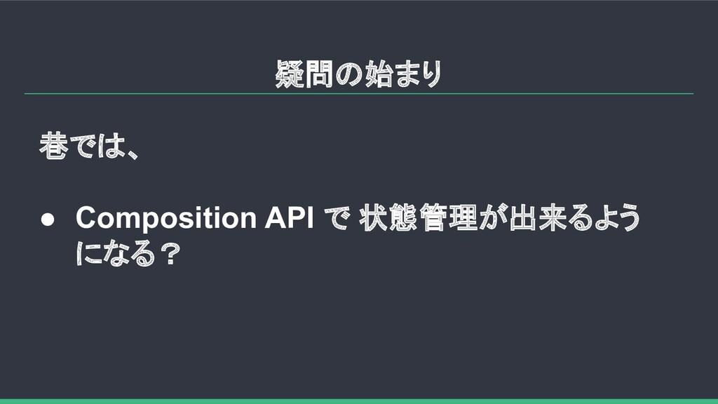 巷では、 ● Composition API で 状態管理が出来るよう になる? 疑問の始まり