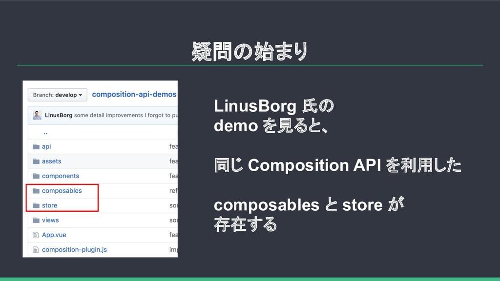 疑問の始まり LinusBorg 氏の demo を見ると、 同じ Composition A...