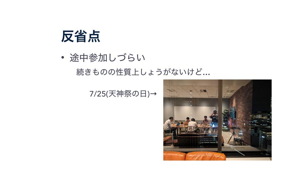 • ్தՃͮ͠Β͍ ଓ͖ͷͷੑ্࣭͠ΐ͏͕ͳ͍͚Ͳ… ɹɹɹ7/25(ఱਆࡇͷ)→ ল