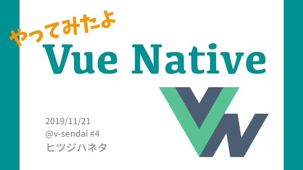 やってみたよ Vue Native 2019/11/21 @v-sendai #4 ヒツジハネタ