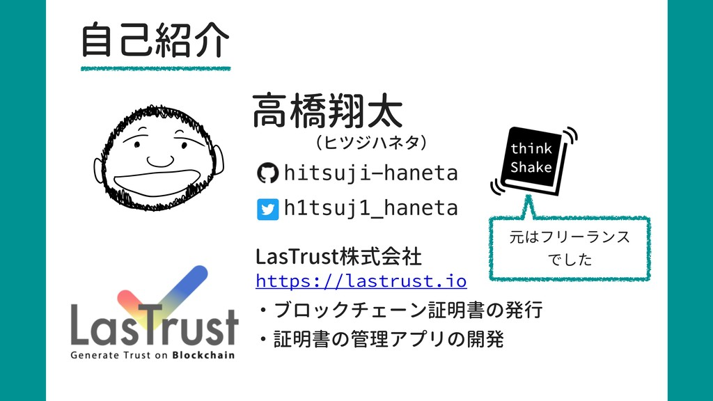 自己紹介 高橋翔太 hitsuji-haneta LasTrust株式会社 h1tsuj1_h...