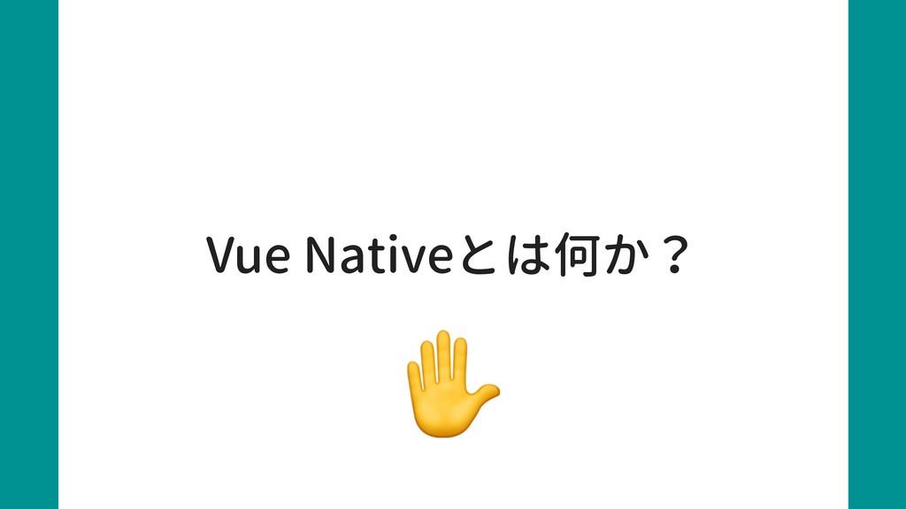 Vue Nativeとは何か? ✋