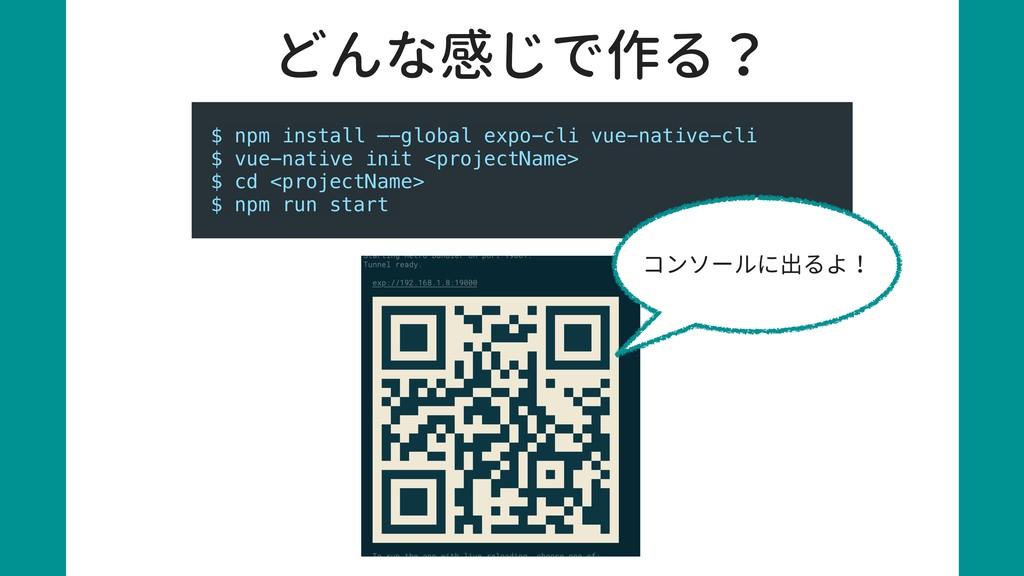 $ npm install —-global expo-cli vue-native-cli ...