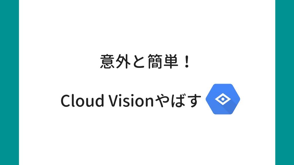 意外と簡単! Cloud Visionやばす