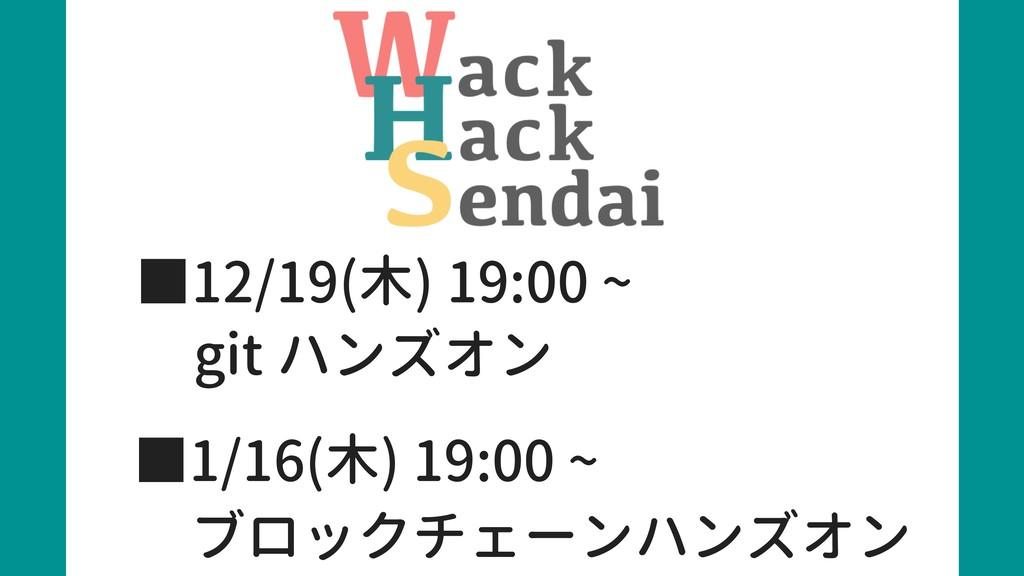 ■1/16(木) 19:00 ~ ブロックチェーンハンズオン ■12/19(木) 19:00 ...