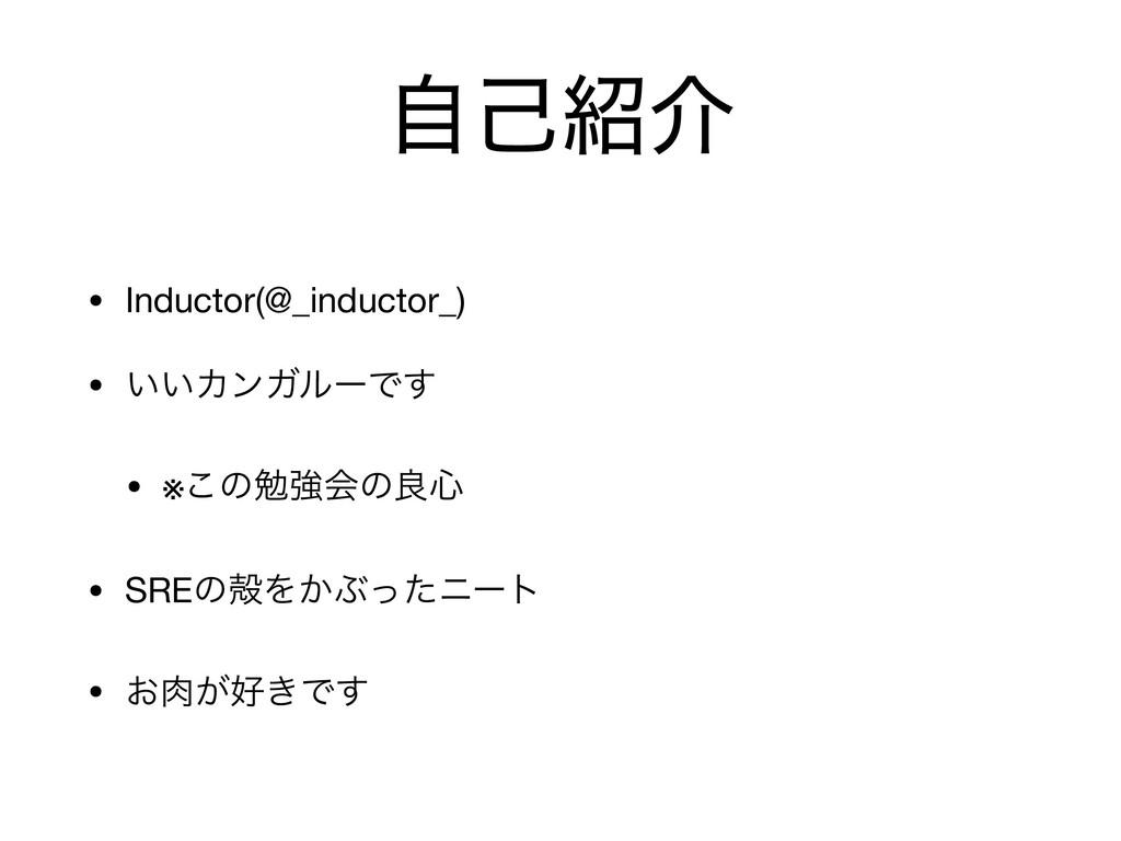 ࣗݾհ • Inductor(@_inductor_)  • ͍͍ΧϯΨϧʔͰ͢  • ※͜...