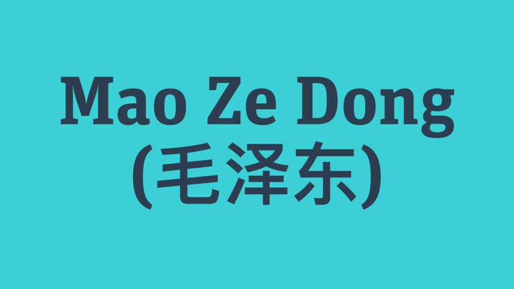 Mao Ze Dong (⽑毛泽东)
