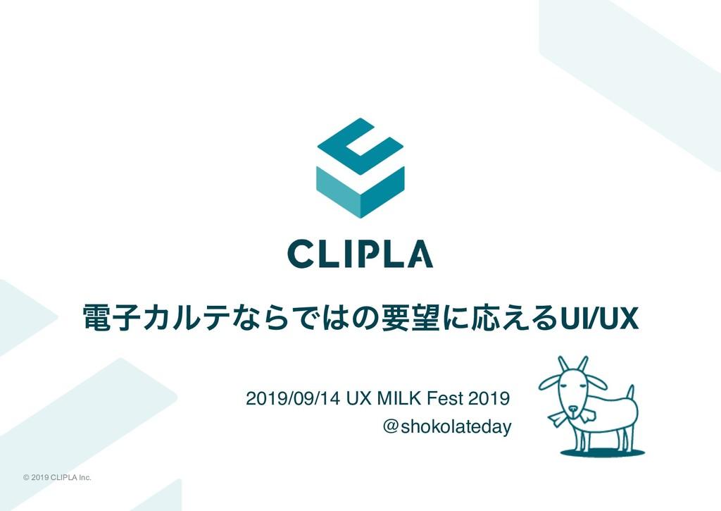 © 2019 CLIPLA Inc. ిࢠΧϧςͳΒͰͷཁʹԠ͑ΔUI/UX 2019/0...
