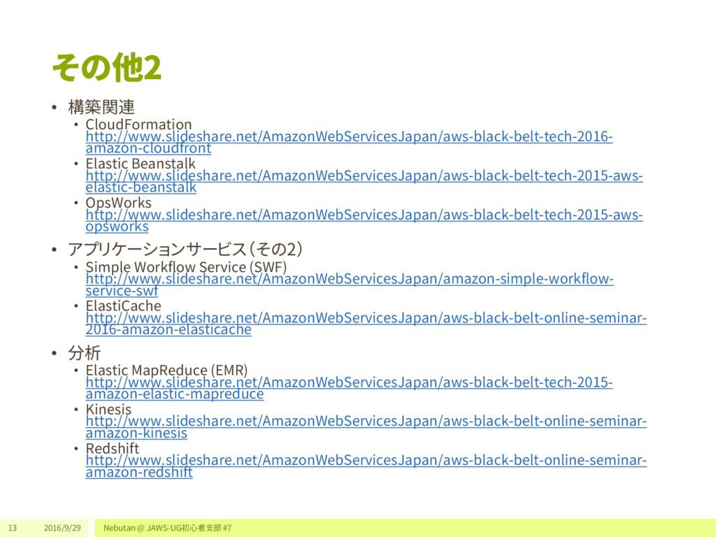 その他2 • 構築関連 • CloudFormation http://www.slidesh...